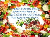 Алфавіт в Абетці вчили, Аличу та Аґрус їли, Ще й Айва на гілці висла, Але дуж...