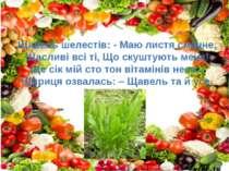 Щавель шелестів: - Маю листя смачне, Щасливі всі ті, Що скуштують мене! Ще сі...