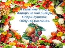 Я гулятиму в саду, Ялівцю на чай знайду, Ягідок-суничок, Яблучок-кисличок.