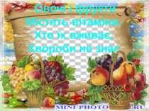 Овочі і фрукти Містять вітаміни. Хто їх вживає, Хвороби не знає.