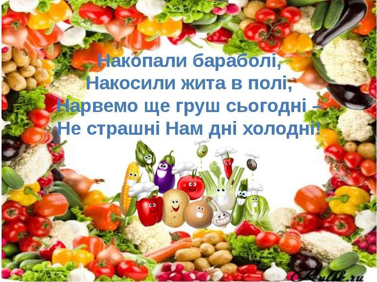Накопали бараболі, Накосили жита в полі, Нарвемо ще груш сьогодні – Не страшн...
