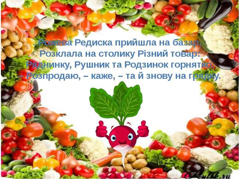 Рожева Редиска прийшла на базар, Розклала на столику Різний товар: Ряднинку, ...
