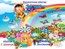 Абетка В. Верховень М. Возіянов М. Матюх О. Моніч