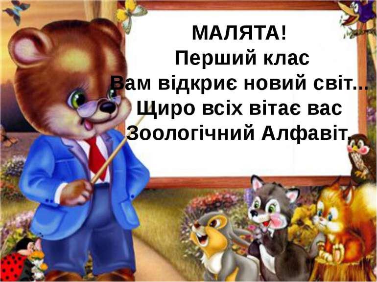 МАЛЯТА! Перший клас Вам відкриє новий світ... Щиро всіх вітає вас Зоологічний...