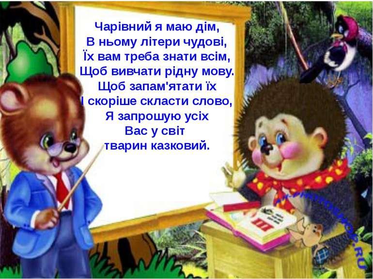 Абетка Г. Шевчук