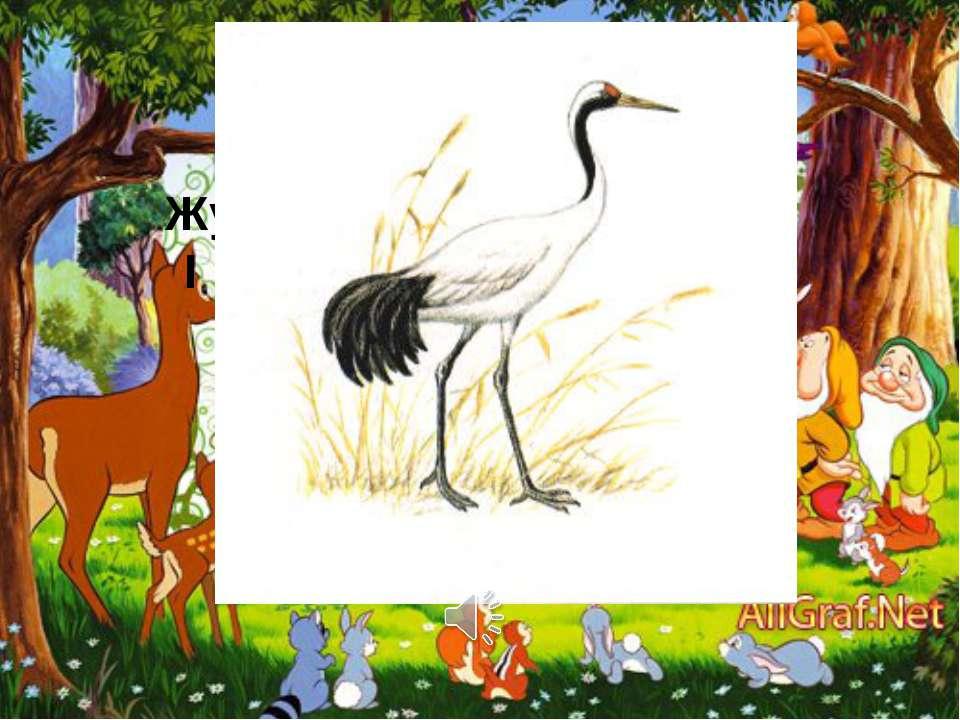 Заєць Змія Ю. Турчина Знають заєць і змія алфавіт від А до Я. В зоопарку клас...