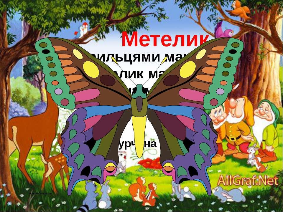 """Мишеня Ю.Трофімов Мишеня зайшло до хати, Каже кішці: """"Давай грати""""."""