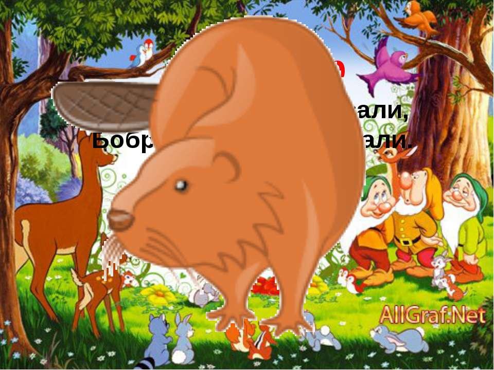 Ведмідь Вовк Ю. Турчина До ведмедя вовк прийшов, приніс подарунок: Вчора влас...