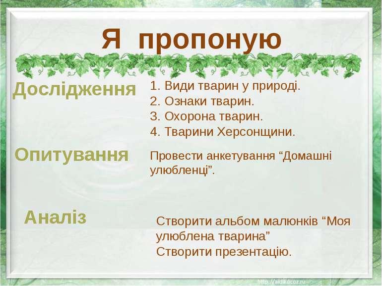 1. Види тварин у природі. 2. Ознаки тварин. 3. Охорона тварин. 4. Тварини Хер...