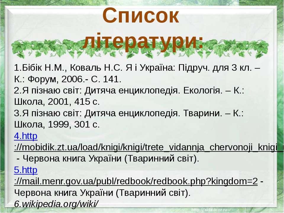 Список літератури: 1.Бібік Н.М., Коваль Н.С. Я і Україна: Підруч. для 3 кл. –...