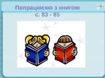 Попрацюємо з книгою с. 83 - 85