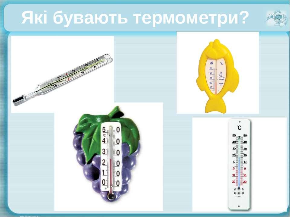 Які бувають термометри?