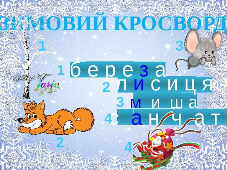 ЗИМОВИЙ КРОСВОРД б е р е з а л и с и ц я м и ш а с а н ч а т а 1 2 3 4 1 2 3 4