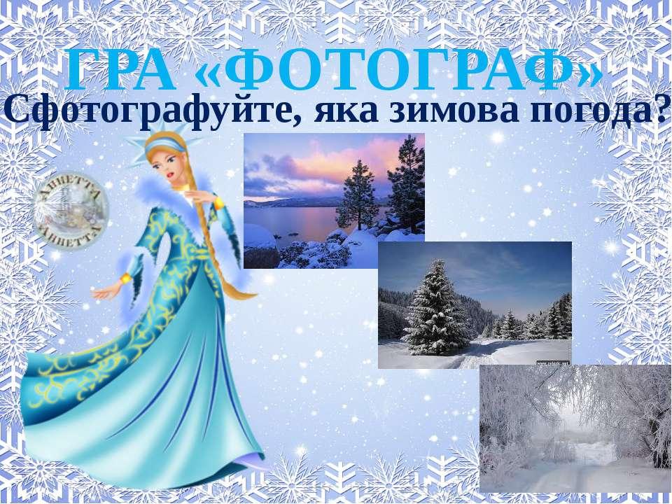 ГРА «ФОТОГРАФ» Сфотографуйте, яка зимова погода?