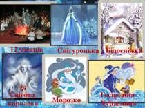 12 місяців Снігова королева Снігуронька Білосніжка Морозко Господиня Хурделиця