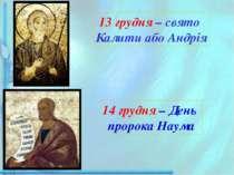 13 грудня – свято Калити або Андрія 14 грудня – День пророка Наума