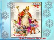 19 грудня- День Святого Миколая