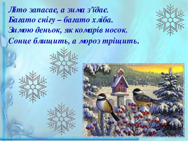 Літо запасає, а зима з'їдає. Багато снігу – багато хліба. Зимою деньок, як ко...