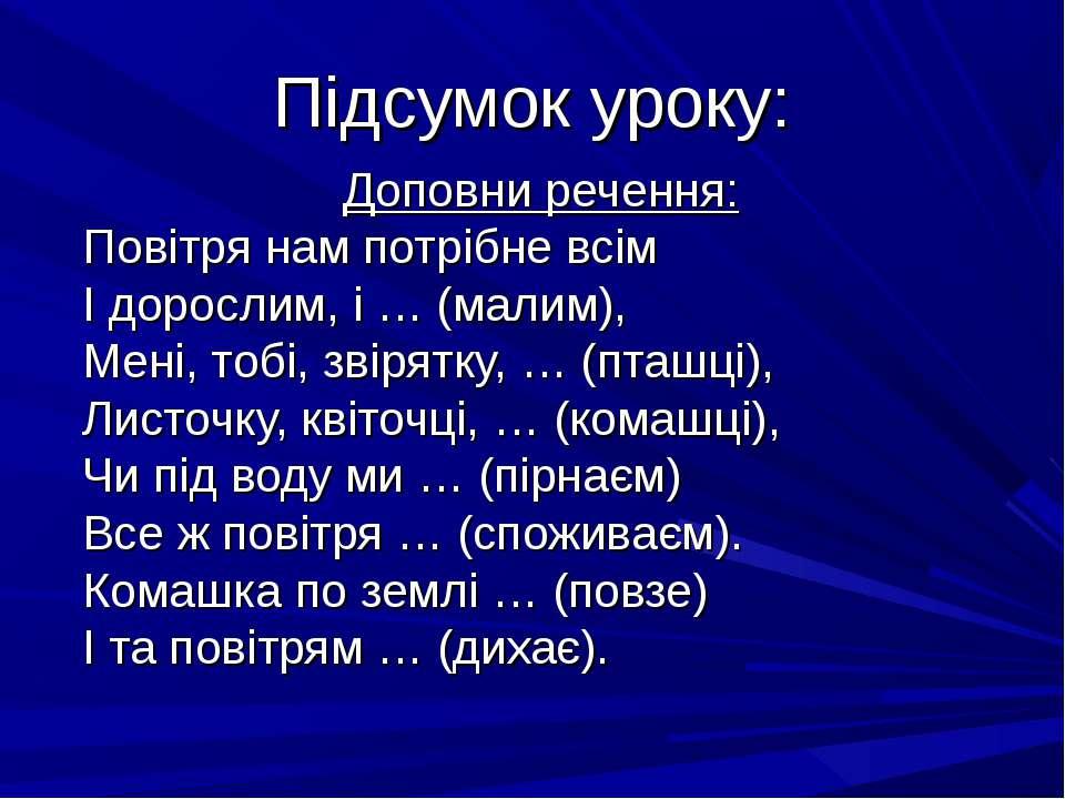 Підсумок уроку: Доповни речення: Повітря нам потрібне всім І дорослим, і … (м...