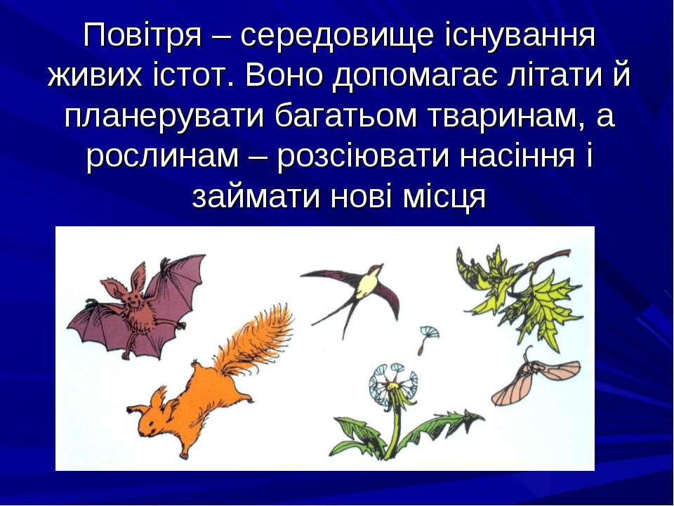 Повітря – середовище існування живих істот. Воно допомагає літати й планерува...