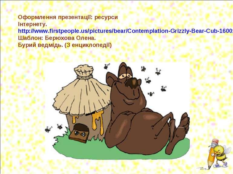 Оформлення презентації: ресурси Інтернету. http://www.firstpeople.us/pictures...