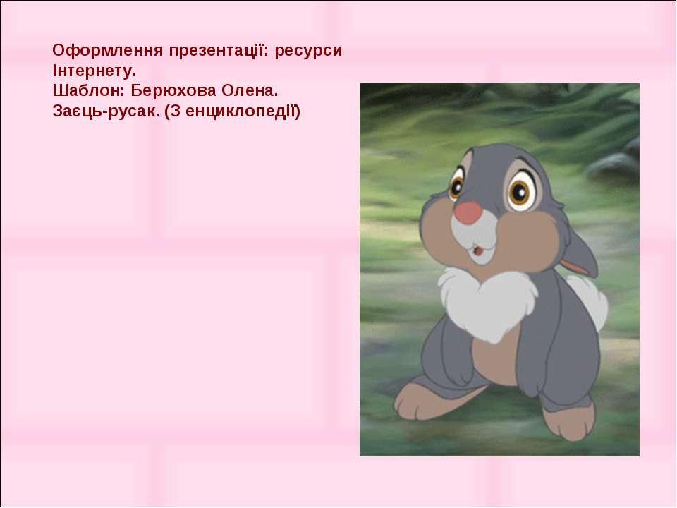 Оформлення презентації: ресурси Інтернету. Шаблон: Берюхова Олена. Заєць-руса...