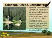Синевир (Озеро, Закарпаття) Найбільше озеро Закарпаття - Синевір, яке утворил...