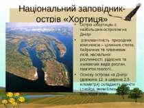 Національний заповідник-острів «Хортиця» Острів «Хортиця» є найбільшим остров...
