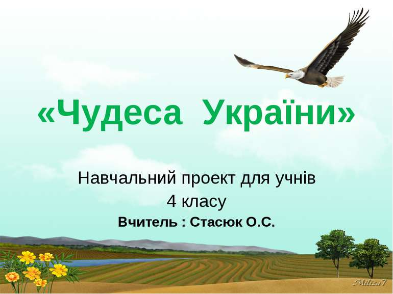 «Чудеса України» Навчальний проект для учнів 4 класу Вчитель : Стасюк О.С.