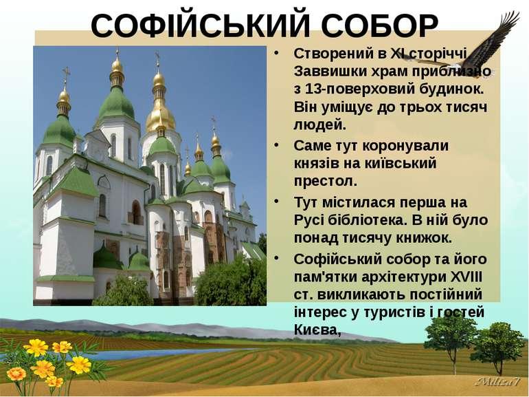 СОФІЙСЬКИЙ СОБОР Створений в XI сторіччі. Заввишки храм приблизно з 13-поверх...