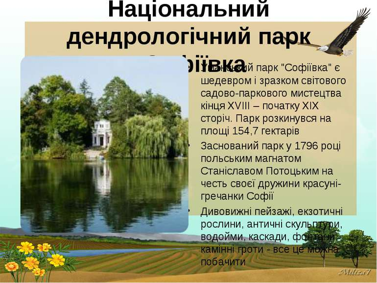 """Національний дендрологічний парк «Софіївка Уманський парк """"Софіївка"""" є шедевр..."""