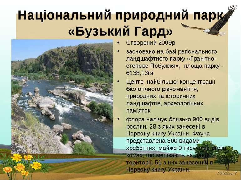 Національний природний парк «Бузький Гард» Створений 2009р засновано на базі ...