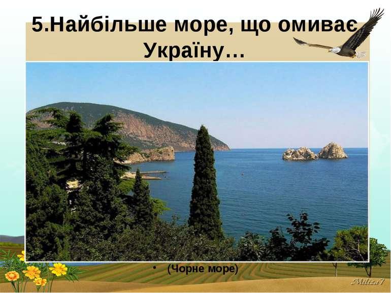 5.Найбільше море, що омиває Україну… (Чорне море)