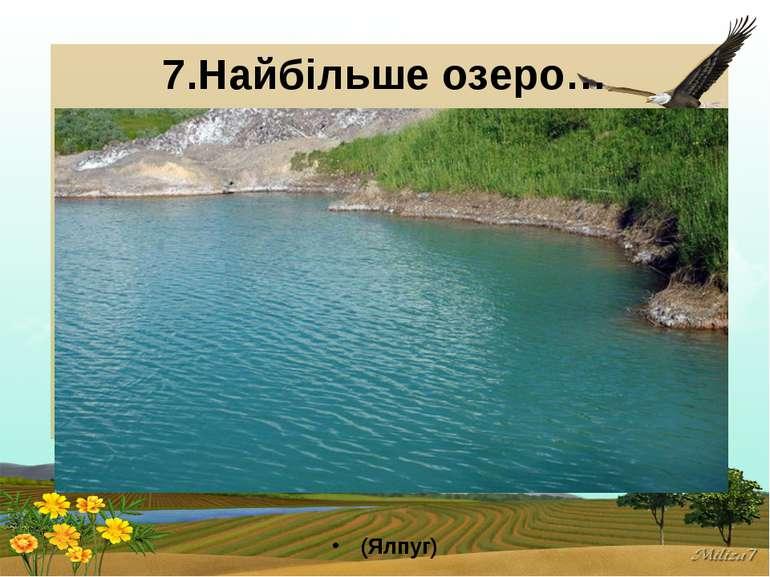 7.Найбільше озеро… (Ялпуг)