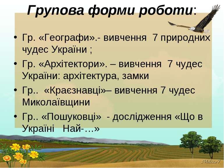 Групова форми роботи: Гр. «Географи».- вивчення 7 природних чудес України ; Г...
