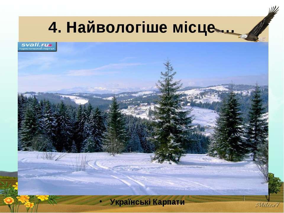 4. Найвологіше місце … Українські Карпати