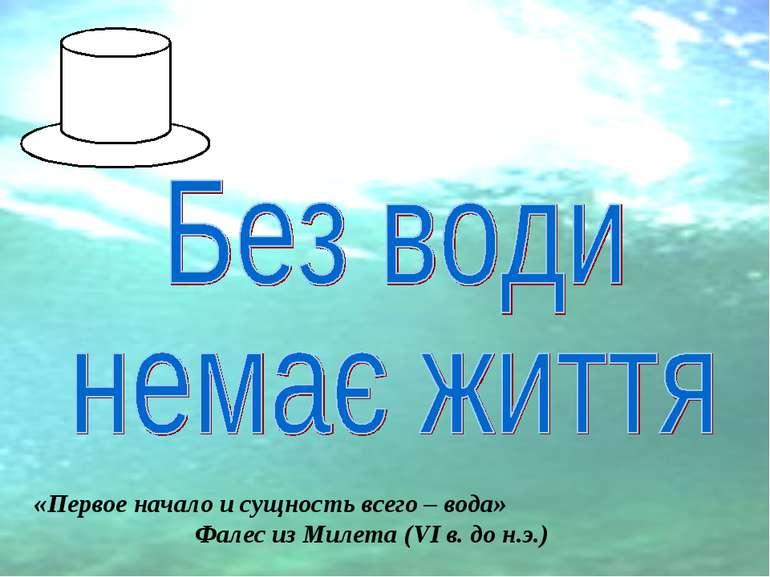 «Первое начало и сущность всего – вода» Фалес из Милета (VI в. до н.э.)