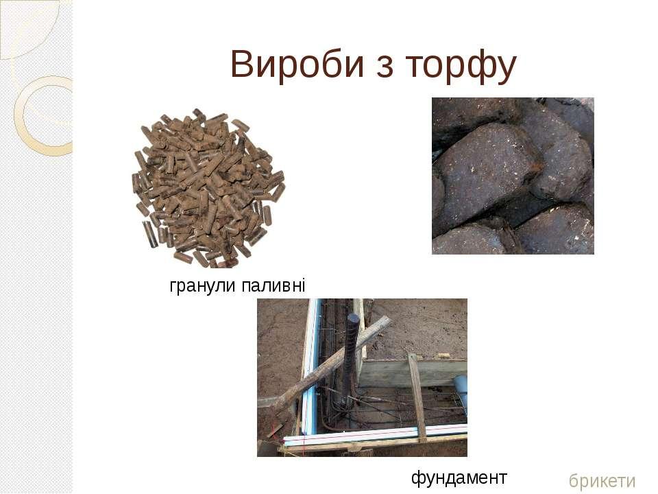 Вироби з торфу гранули паливні фундамент брикети