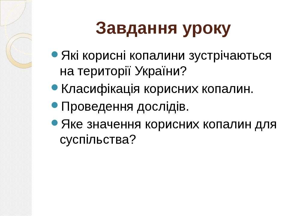 Завдання уроку Які корисні копалини зустрічаються на території України? Класи...