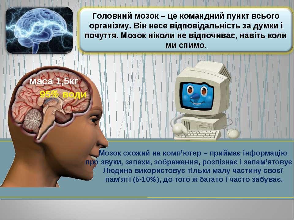 Мозок схожий на комп'ютер – приймає інформацію про звуки, запахи, зображення,...