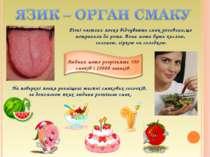 Різні частини язика відчувають смак речовини,що потрапила до рота. Вона може ...
