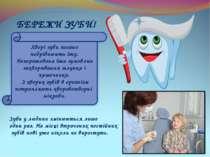 БЕРЕЖИ ЗУБИ! Зуби у людини змінюються лише один раз. На місці втрачених пості...