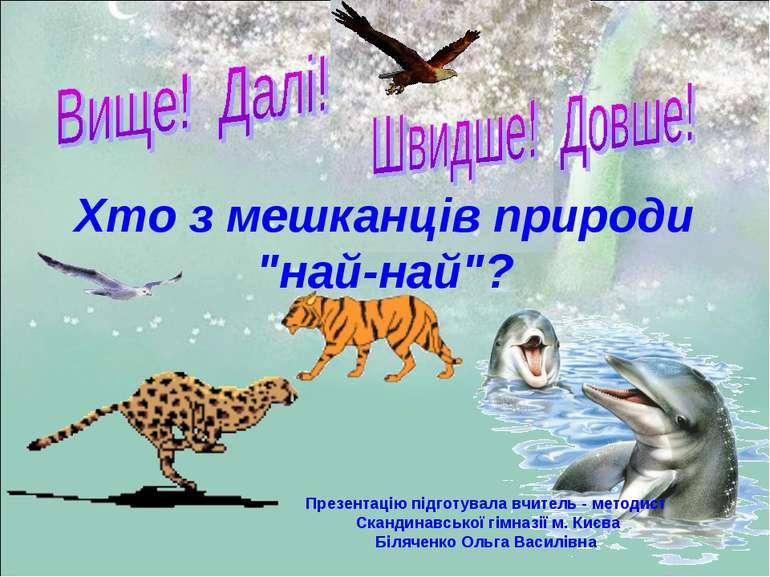 """Хто з мешканців природи """"най-най""""? Презентацію підготувала вчитель - методист..."""