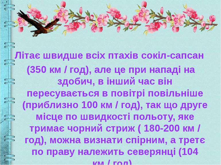 Літає швидше всіх птахів сокіл-сапсан (350 км / год), але це при нападі на зд...