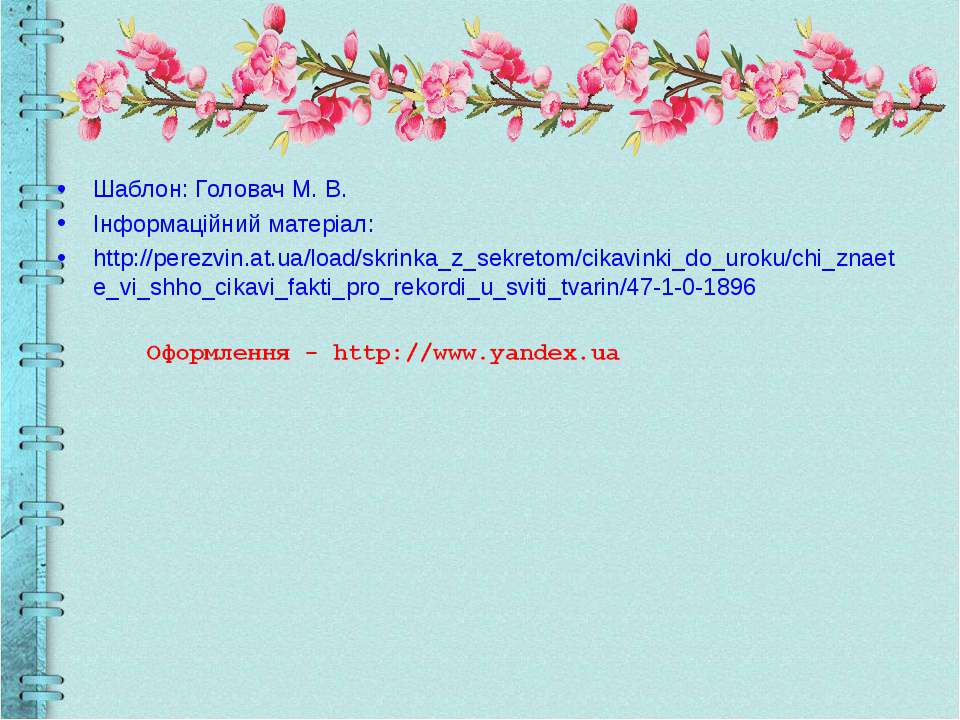 Шаблон: Головач М. В. Інформаційний матеріал: http://perezvin.at.ua/load/skri...