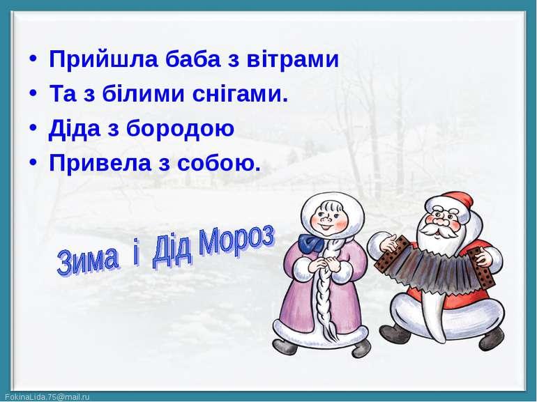 Прийшла баба з вітрами Та з білими снігами. Діда з бородою Привела з собою.&n...