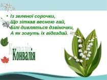 Із зеленої сорочки, Що зіткав весною гай, Білі дивляться дзвіночки, А як зову...