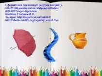 Оформлення презентації: ресурси Інтернету. http://fotki.yandex.ru/users/alpon...