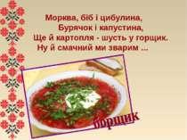 Морква, біб і цибулина,  Бурячок і капустина,  Ще й картопля - шусть у го...