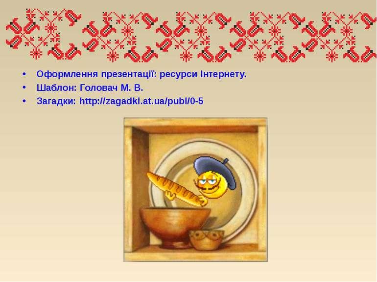Оформлення презентації: ресурси Інтернету. Шаблон: Головач М. В. Загадки: htt...